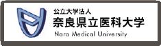 公立大学法人奈良県立医科大学